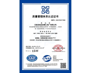 质量体系认证书中文