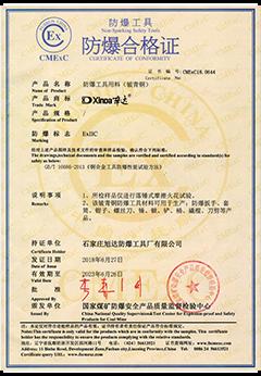 防爆合格证铍青铜